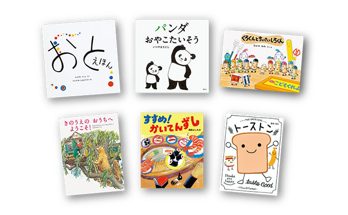 書店員さんがおすすめ!年齢別、親子で読みたい絵本7冊