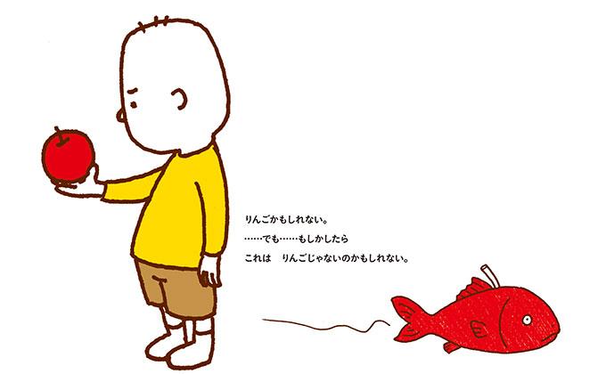 ヨシタケシンスケさんの親子ライフ拝見!「安心して悩める環境を作ってあげたいなって思います」【後編】