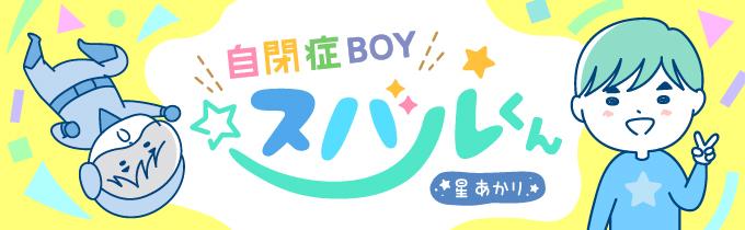 自閉症BOY★スバルくん