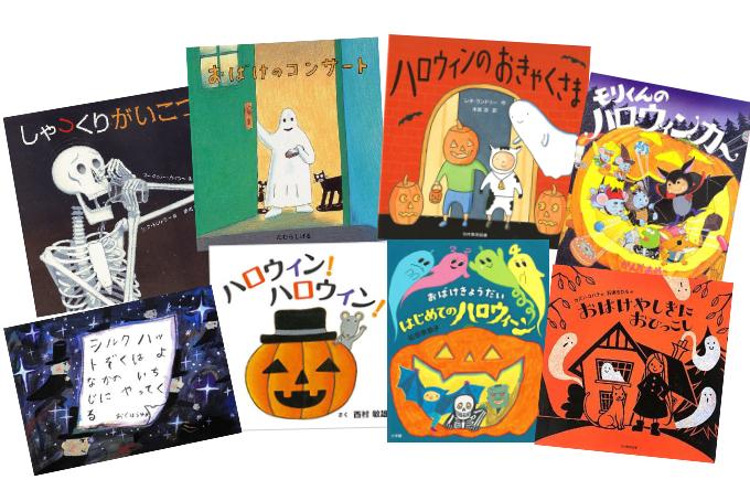 ハロウィンに読みたいおすすめ絵本♪【kodomoeのハロウィン絵本まとめ】