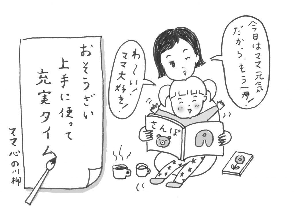 上野千鶴子先生が「ポテサラ論争」に切れ味鋭くアドバイス!【最新号からちょっと見せ】