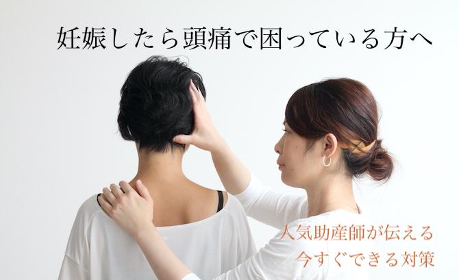 頭痛 対処 妊婦