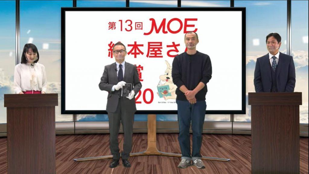 「第13回MOE絵本屋さん大賞2020」の表彰式をオンラインで開催! 世界の価値観の変化を見つめた作品に注目