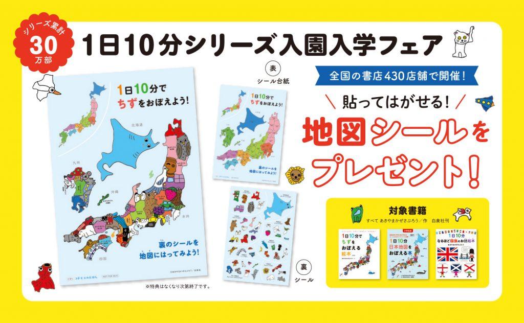 【地図シールがもらえる!】1日10分シリーズ入園入学フェア【進級プレゼントに】