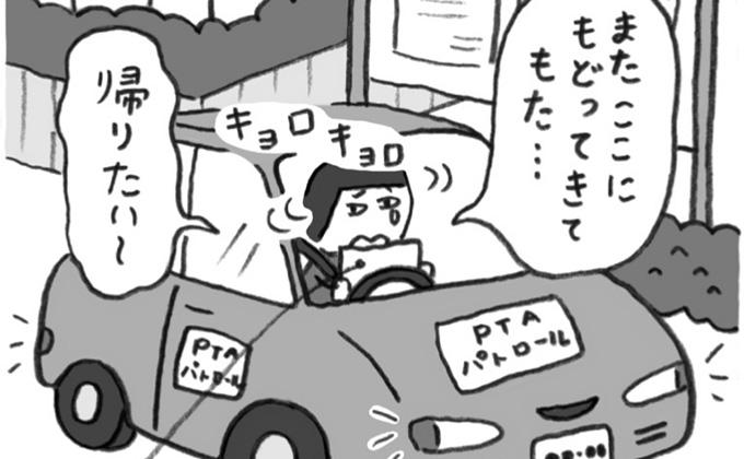 PTAをやって、ラッキー?イラストレーター山田美津子さん編【PTAってホントはどんなところ?・5】