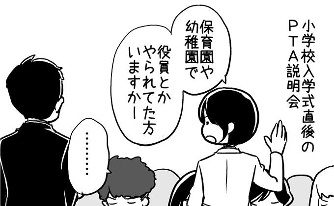 PTA会長になってスリム化!漫画家うめ(小沢高広)さん編【PTAってホントはどんなところ?・6】