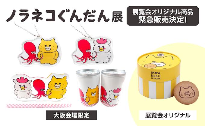 kodomoe shopより「ノラネコぐんだん展」オリジナル商品、大阪会場限定商品を緊急発売!