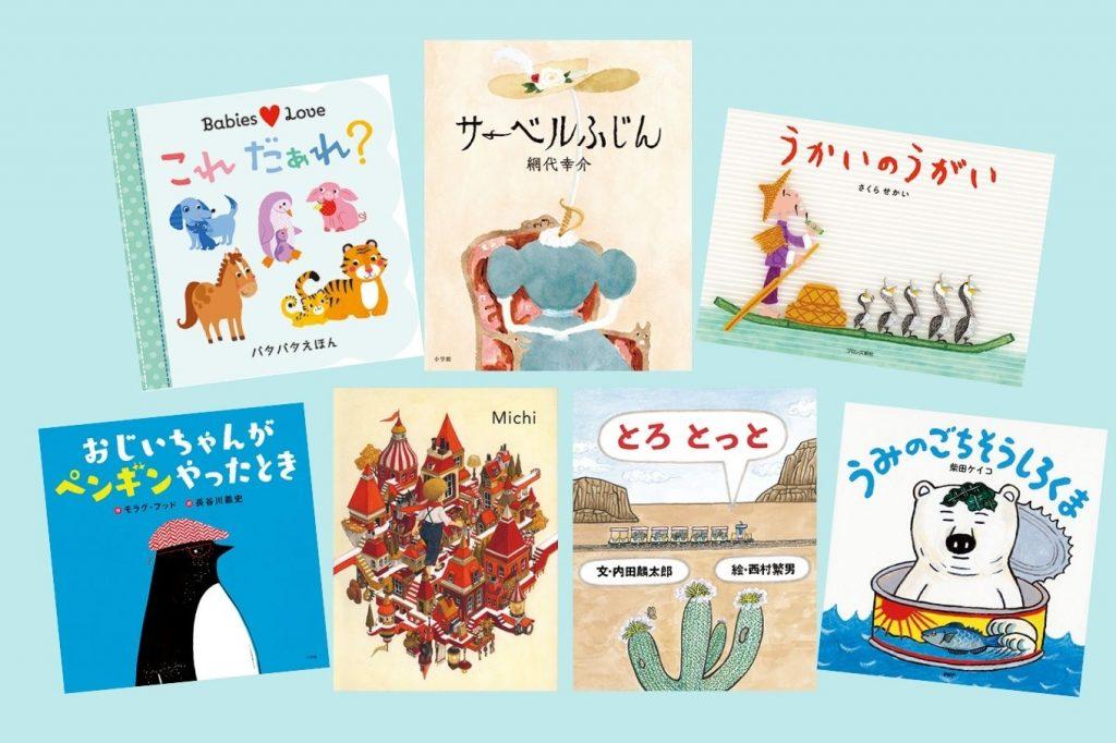 書店員さんのおすすめ絵本。年齢別、親子で読みたい絵本7冊をご紹介【金高堂書店・本店】