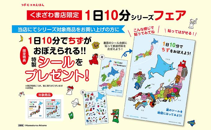【日本地図シールがもらえる!】くまざわ書店限定★1日10分シリーズフェア開催【夏にオススメ】